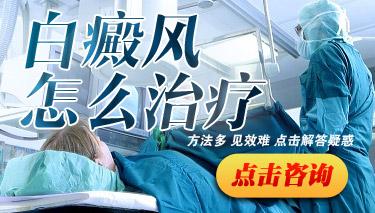 攀枝花治疗白癜风比较好的医院