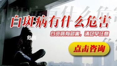 成都市白癜风专科医院:白癜风危害重吗?