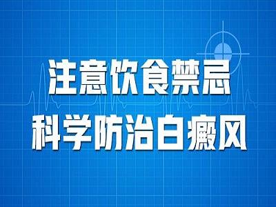 成都白瘢风医院:白癜风预防措施