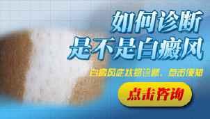 绵阳白癜风治疗专科医院