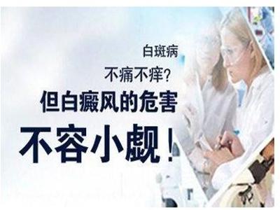成都权威白癜风医院?早期儿童白斑用什么方法治疗
