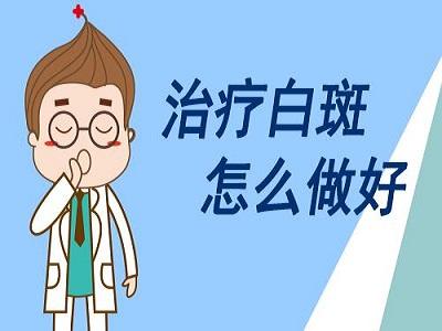 成都看白癜风到哪:白癜风发病时有哪些症状