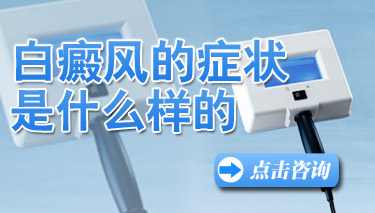 成都白斑专科首选博润:白癜风发病的症状都有哪些呢