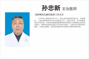 孙忠新—主治医师