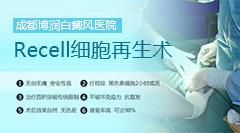 ReCell自体活性皮肤细胞移植